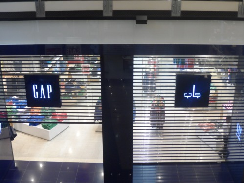 the gap in arabic